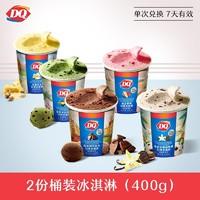 聚划算百亿补贴: DQ 桶装冰淇淋 400g
