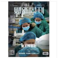 《财新周刊2020年第7期:复工预备起/特别报道:火线救人50天》