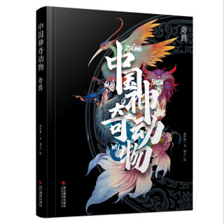 《中国神奇动物 奇兽》(精装)