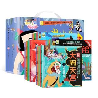 《中国经典获奖童话系列》全20册