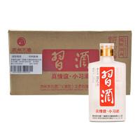 XIJIU 习酒 真情谊·小习酒 53%vol 酱香型白酒