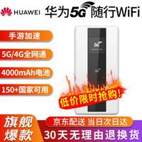 华为5g随身wifi pro移动随行4G/5G无线路由器插卡车载无限流量无线网卡 E6878-870标准版