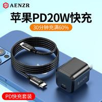 AENZR苹果PD快充一套装20W快速充电器8p快充插头18w闪充11适用iphone12promax手机typec数据线iPad迷你minixr