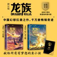 龙族 十周年纪念版随机限定编号套装(套装共2册)