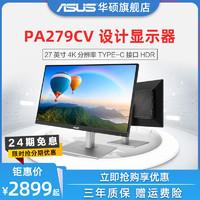asus/华硕PA279CV专业电脑屏幕4K显示器台式电脑办公商务hdmi护眼绘图升降电脑显示屏27英寸HDR外接笔记本
