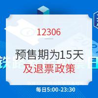 调整!火车票预售期为15天!1月28日前只卖除夕前的票