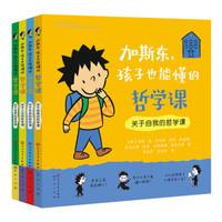 PLUS会员:《加斯东,孩子也能懂的哲学课》(套装共4册)
