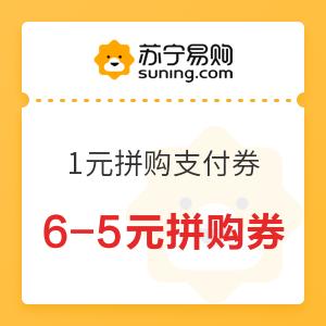 移动端 : 苏宁易购 优质会员专区 6-5元拼购券