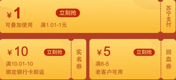 移动端:苏宁易购 优质会员专区 6-5元拼购券