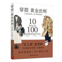 《穿搭黄金法则:10条时尚法则 100种穿搭造型》