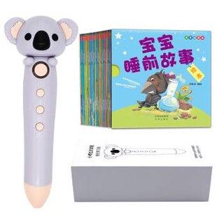 小考拉点读笔16G内存+《宝宝睡前故事绘本》30册