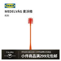 IKEA宜家MEDELVAG麦沃格瓶刷橙色细柄刷杯刷