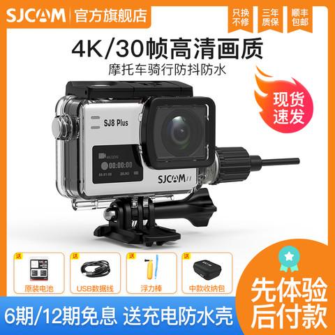 SJCAM SJ8Plus运动相机行车记录仪潜水骑行防水防抖高清vlog摄像