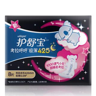 护舒宝(Whisper)超薄夜用 考拉呼呼卫生巾 425mm 8片 (极薄) *5件