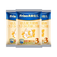 Friso 美素佳儿 幼儿配方奶粉 3段试吃包 33g*3