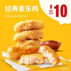 McDonald's 麦当劳 麦乐鸡(5块) 5次券