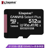 金士頓(Kingston)512GB  A1 V30 U3 switch內存卡 TF(MicroSD)存儲卡 讀速100MB/s 寫速85MB/s