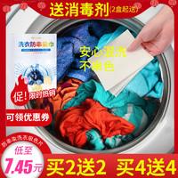 蜡象色母片洗衣机防染色衣服洗衣片吸色纸纳米防串染色母片家庭装