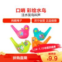 汇乐玩具(HUILE TOYS)彩绘水鸟 529 儿童玩具/口哨吹奏 单只小鸟 颜色随机(ABCD四色)