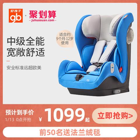gb好孩子婴儿高速儿童安全座椅汽车用宝宝9个月-12岁CS702/CS790