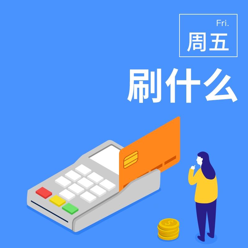 周五刷什么 1月15日信用卡攻略