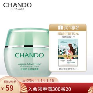 自然堂(CHANDO)水润保湿霜50g 面霜女护肤品化妆品(细腻丝滑温和补水保湿敏感肌适用)