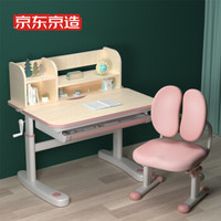 17日0点:J.ZAO 京东京造 儿童学习桌椅套装 80CM