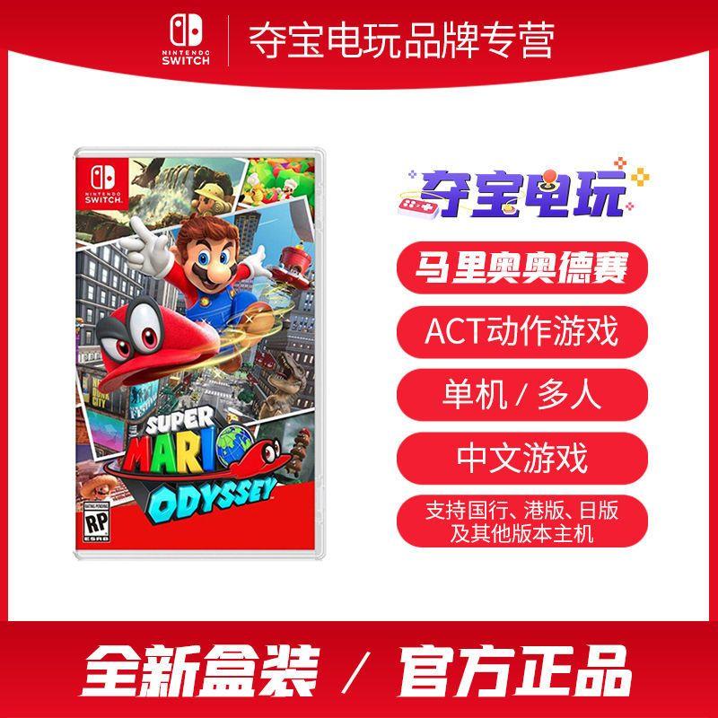 Nintendo 任天堂 SWITCH游戏卡带 任天堂NS 超级马里奥 奥德赛 Mario 中文 海外版