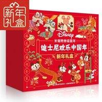 26日14点:《米奇陪你迎鼠年·迪士尼欢乐中国年》新年礼盒