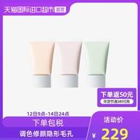 RMK柔焦隔离妆前乳30g 三色 隔离霜遮瑕防晒打底日本紫色绿色