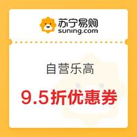 领券防身:苏宁易购 自营乐高特惠