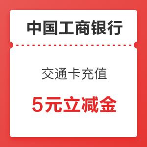 微信专享:限上海地区 工商银行 交通卡充值立减金