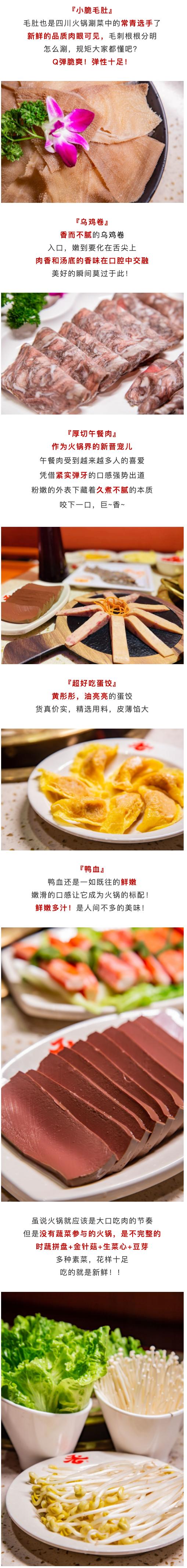 无需预约!四川香天下火锅3-4人餐 杭州3店通用