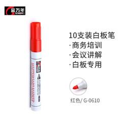 金万年(Genvana)  便利白板笔 便捷易擦 办公教学会议  -红色(10支装)G-0610-003 *5件