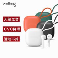 omthing Airfree pods小方盒真无线蓝牙耳机CVC降噪高清通话音质跑步运动防水适用苹果iPhone12华为荣耀小米