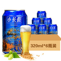 小长假 精酿原浆啤酒 320ml*6罐
