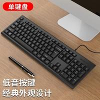 百亿补贴:AMOI 夏新 办公 有线键盘