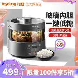 九阳蒸汽低糖电饭煲多功能家用智能玻璃内胆3L升轻养生锅正品S160
