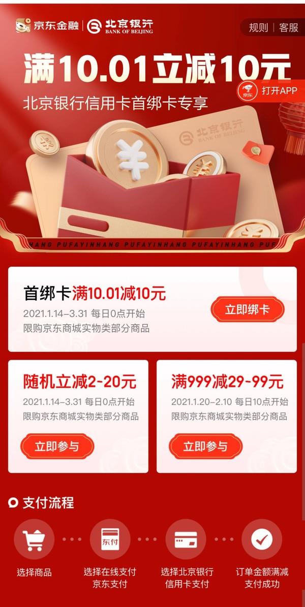 移动专享:北京银行 X 京东 信用卡专享优惠