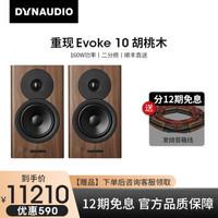 丹拿(DYNAUDIO) 重现Evoke 10 无源书架HiFi音箱木质家用发烧音响高保真2.0声道 胡桃木  一对