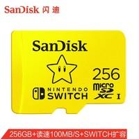 SanDisk 闪迪 U3 TF(MicroSD)存储卡 256GB 超级马里奥主题款
