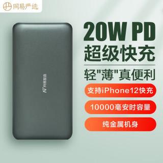 网易严选 充电宝10000毫安时移动电源 20W/18WPD双向快充 一件包邮
