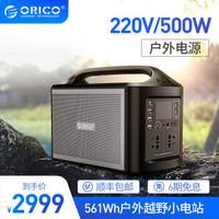 奥睿科(ORICO)户外电源500W大功率220V大容量充电宝便携移动电源越野户外应急备用电池 -越野版