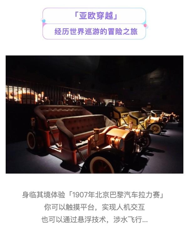 魔都第一家黑科技汽车主题乐园!上海市万达汽车乐园 亲子票(含小火车体验)