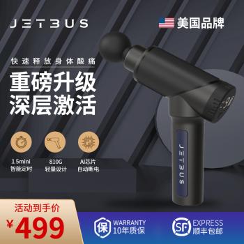 美国品牌JETBUS筋膜枪K1深层高频震动按摩枪肌肉放松器筋颈膜机电动按摩仪家用按摩仪便携式按摩仪 黑色