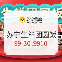 促销活动:苏宁易购  生鲜团圆饭