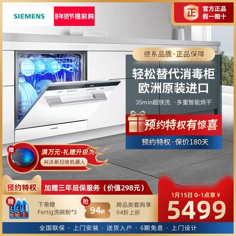SIEMENS/西门子 进口嵌入式家用全自动洗碗机除菌8套 SC454I00AC