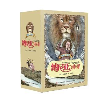 《纳尼亚传奇》(经典版 套装共7册)