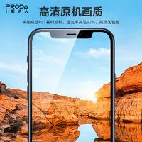 PRODA 蘋果12鋼化膜全屏防窺高清防爆iPhone12/Pro/Pro MAX手機膜