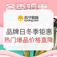 促销活动:苏宁易购 滋源旗舰店 品牌日冬季钜惠专场